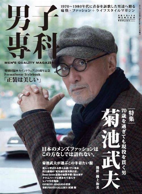 「男子專科」復刊第1号(通巻348号)