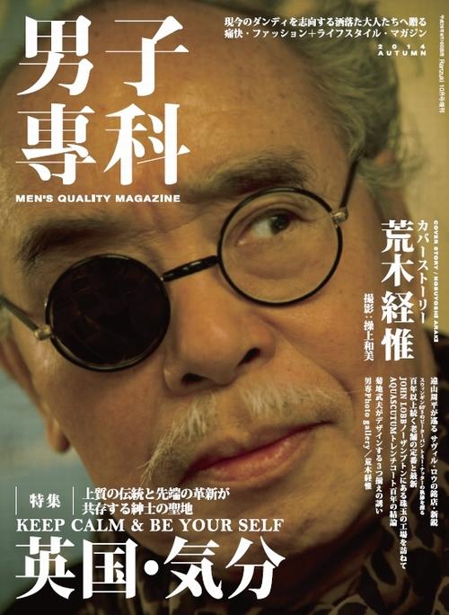 男子專科 vol.2(通巻349号)