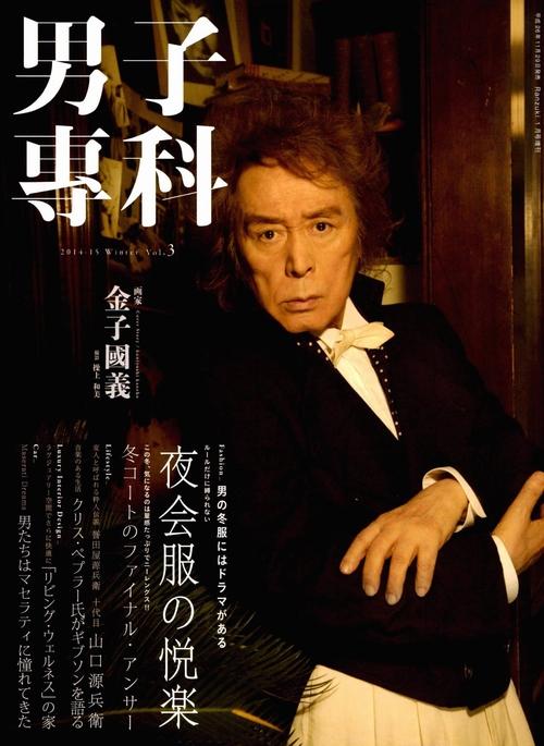 男子專科 vol.3(通巻350号)