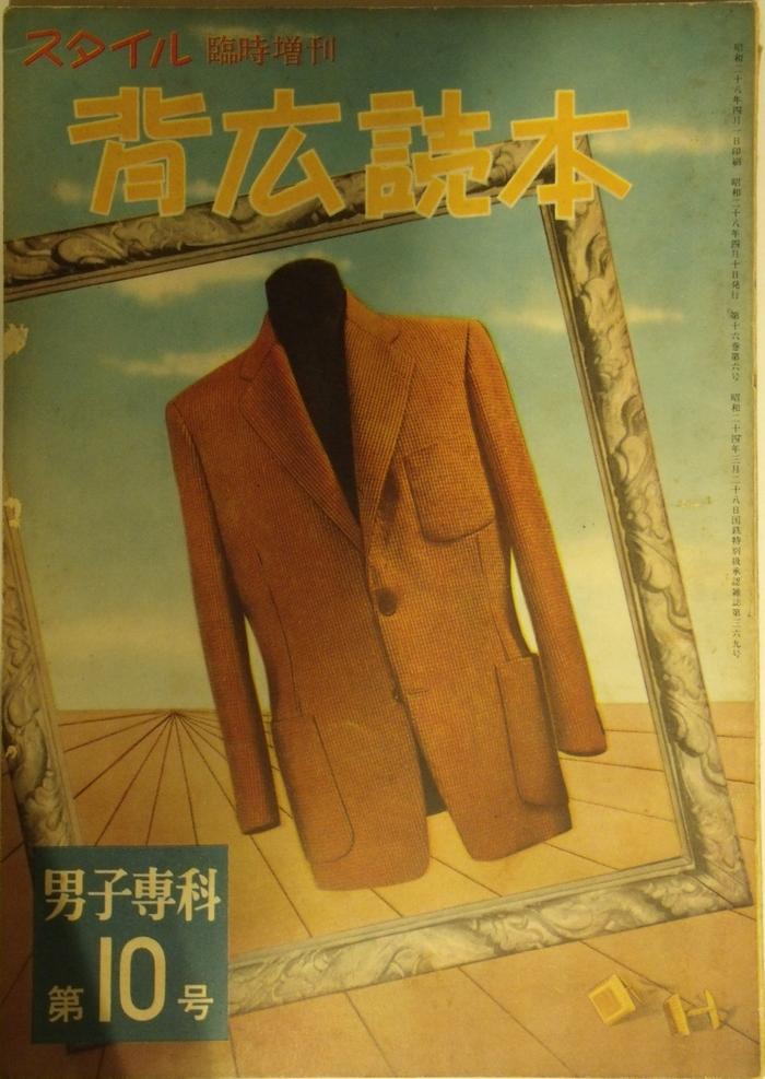 男子專科:表紙コレクション