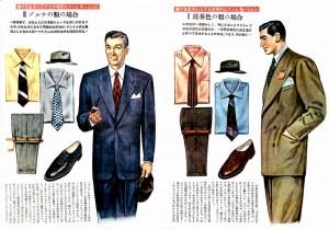 創刊号アーカイブ(1):昭和25年(1950年)『スタイル』の臨時増刊号として産声をあげた『男子專科』