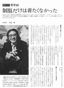 DANSEN FASHION 哲学 No.88 大島 渚:制服だけは着たくなかった(1)