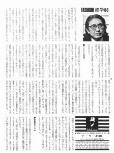 DANSEN FASHION 哲学 No.88 大島 渚:制服だけは着たくなかった(2)