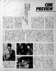 CINE PREVIEW:ハメット
