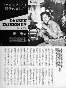 """DANSEN FASHION 哲学 No.124:""""クリスタル""""は現代の哀しさ(1)"""