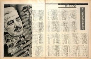昨日と今日の男の博物誌:ダシール・ハメット:男子專科 1986年1月号 NO.262