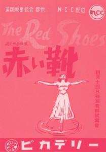 年代別『流行ファッション』物語:戦後シネモードの第1号はイギリス映画『赤い靴』