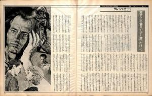 昨日と今日の男の博物誌:サム・シェパード 男子專科 1986年2月号 NO.263