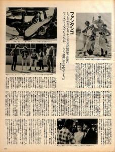 CINE PREVIEW:ファンダンゴ