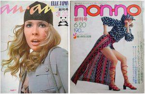 年代別『ファッション族』物語:二大女性ファッション誌の時代
