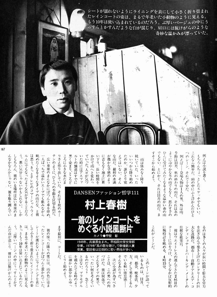 DANSEN FASHION 哲学 No.111 村上春樹:一着のレインコートをめぐる小説風断片・・・男子專科(1981年1月号)より