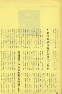 DANSEN FASHION 哲学 No.9 三島由紀夫:男らしさの美学・・・男子專科(1969年5月号)より