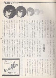 DANSEN FASHION 哲学 No.27 澁澤龍彦:わが夢想のお洒落・・・男子專科(1972年5月号)より