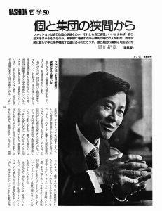 DANSEN FASHION 哲学 No.50 黒川紀章:個と集団の狭間から・・・男子專科(1975年1月号)より