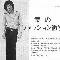 DANSEN FASHION 哲学 No.74 藤村俊二:僕のファッション徹学から・・・男子專科(1977年12月号)より