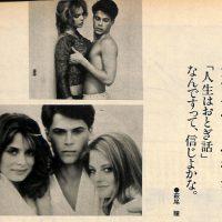 男子專科 1986年8月号 NO.269 より