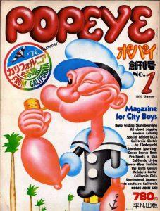 年代別『ファッション族』物語:「ポパイ族」1976~