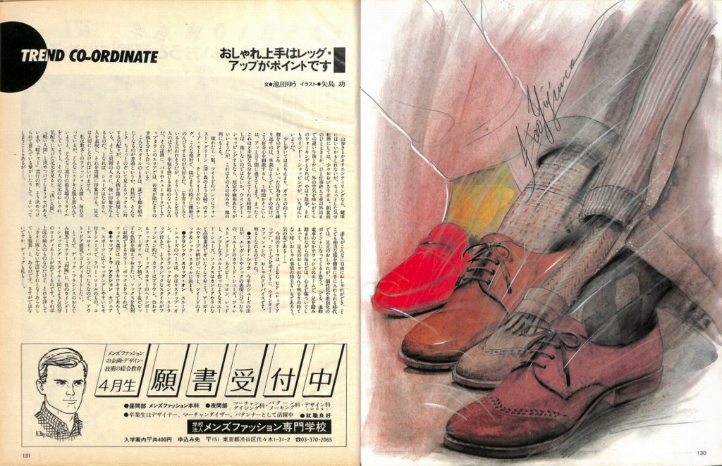 男子專科 1986年1月号 NO.262:おしゃれ上手はレッグ・アップがポイントです