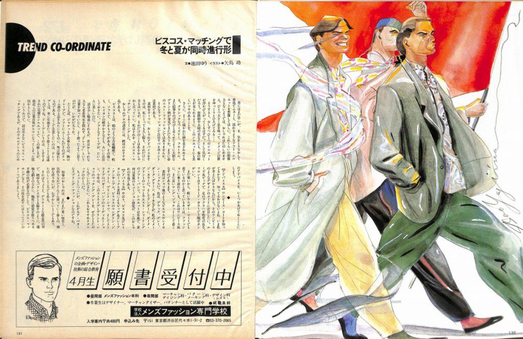 男子專科 1986年2月号 NO.263:ビスコス・マッチングで冬と夏が同時進行形