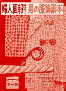ファッション・トリビア蘊蓄学:雑誌『メンズクラブ』は婦人誌から生まれた