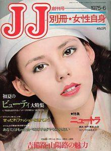 年代別『ファッション族』物語:「JJ族」1975~1981