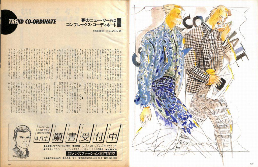 男子專科 1986年3月号 NO.264:春のニュー・ワードはコンプレックス・コーディネート