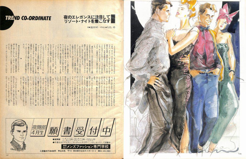 男子專科 1986年4月号 NO.265