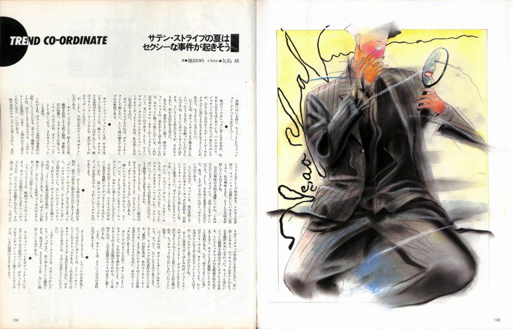 男子專科 1986年5月号 NO.266