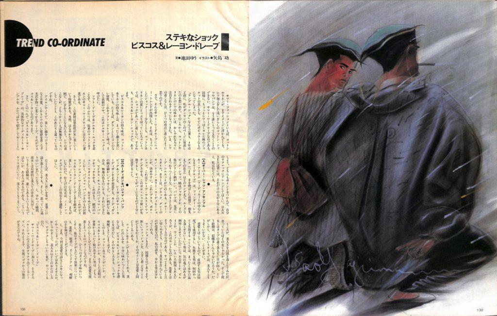 ステキなショック ビスコス&レーヨン・ドレープ:男子專科 1986年6月号 NO.267 より