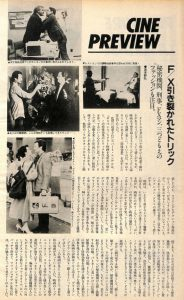 CINE PREVIEW:F/X引き裂かれたトリック(男子專科 1986年12号 NO.273)