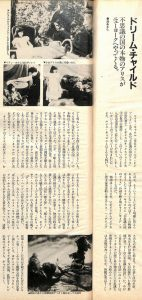 CINE PREVIEW:ドリーム・チャイルド(男子專科 1986年12号 NO.273)