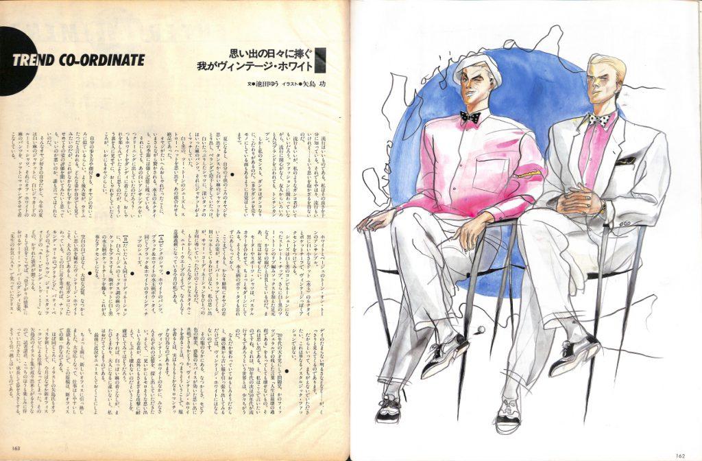 男子專科 1986年7月号 NO.268 より:思い出の日々に捧ぐ我がヴィンテージ・ホワイト