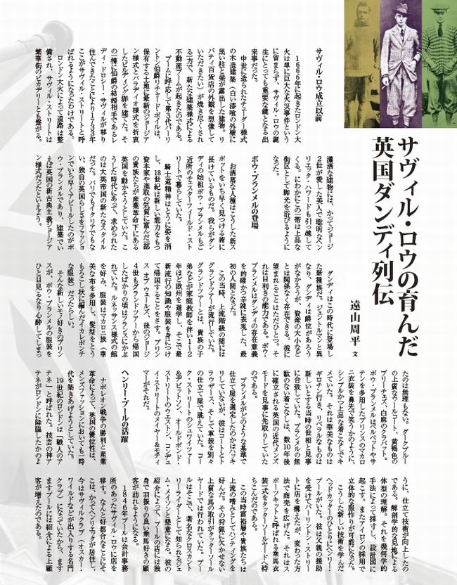 男子專科 2014 AUTUMN vol.2 より