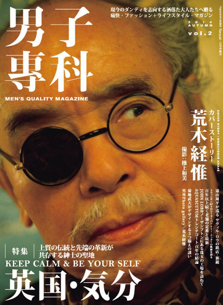男子專科 2014 AUTUMN vol.2