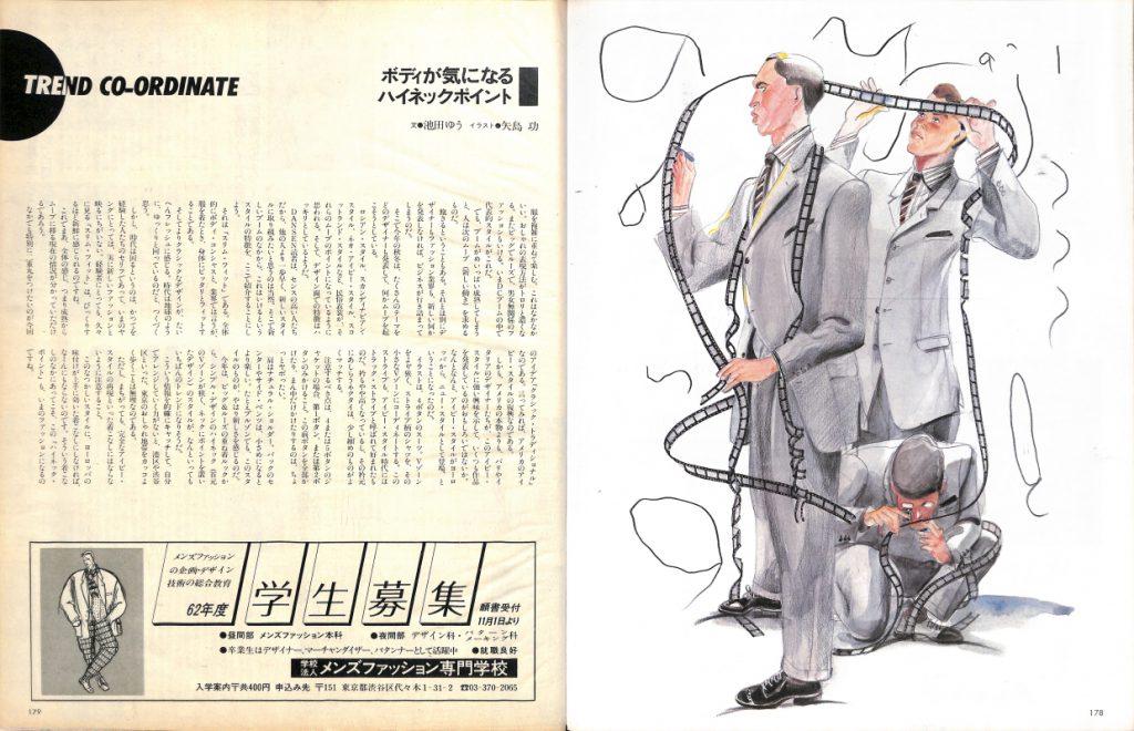 男子專科 1986年10月号 NO.271 より