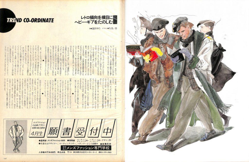 男子專科 1986年12月号 NO.273 より