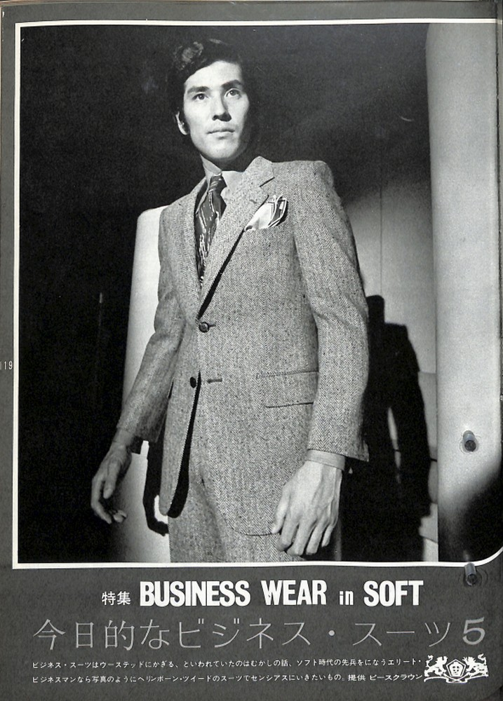BUSINESS WEAR in SOFT:ヘリンボーン・ツイード