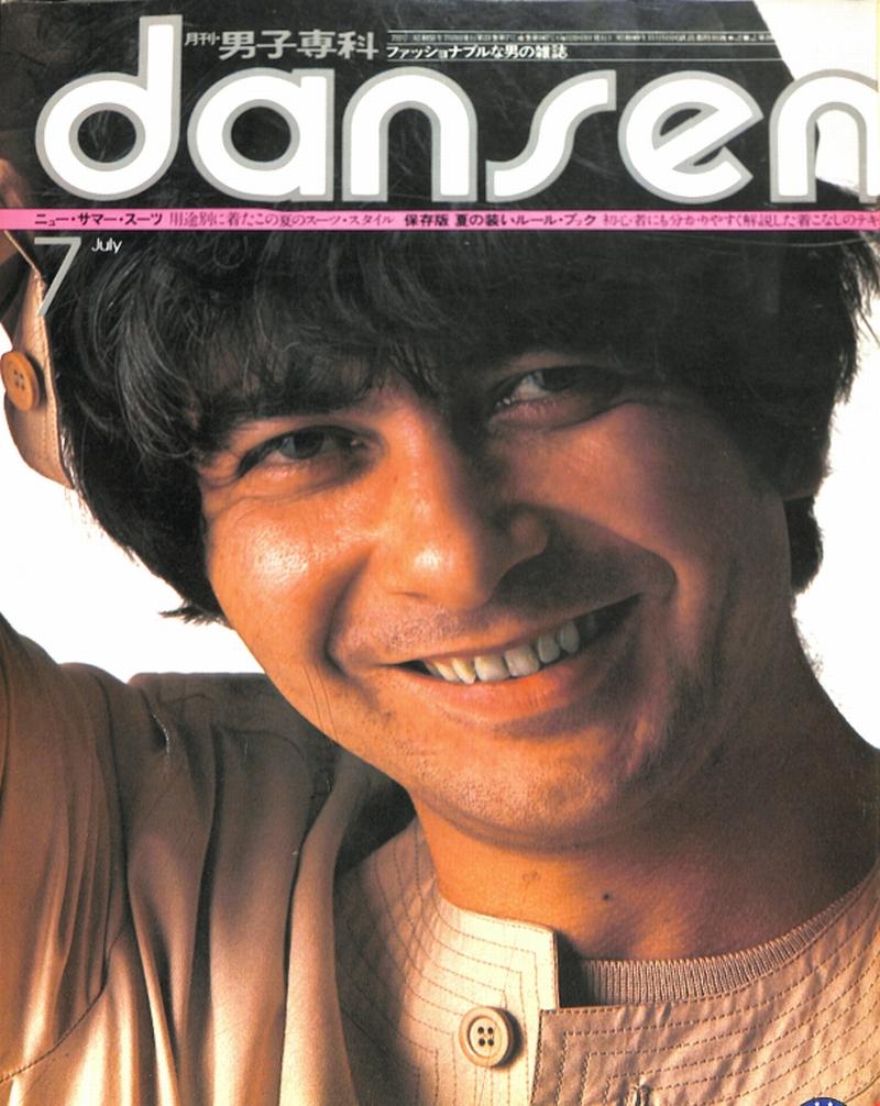 dansen 男子専科 July 1976 より
