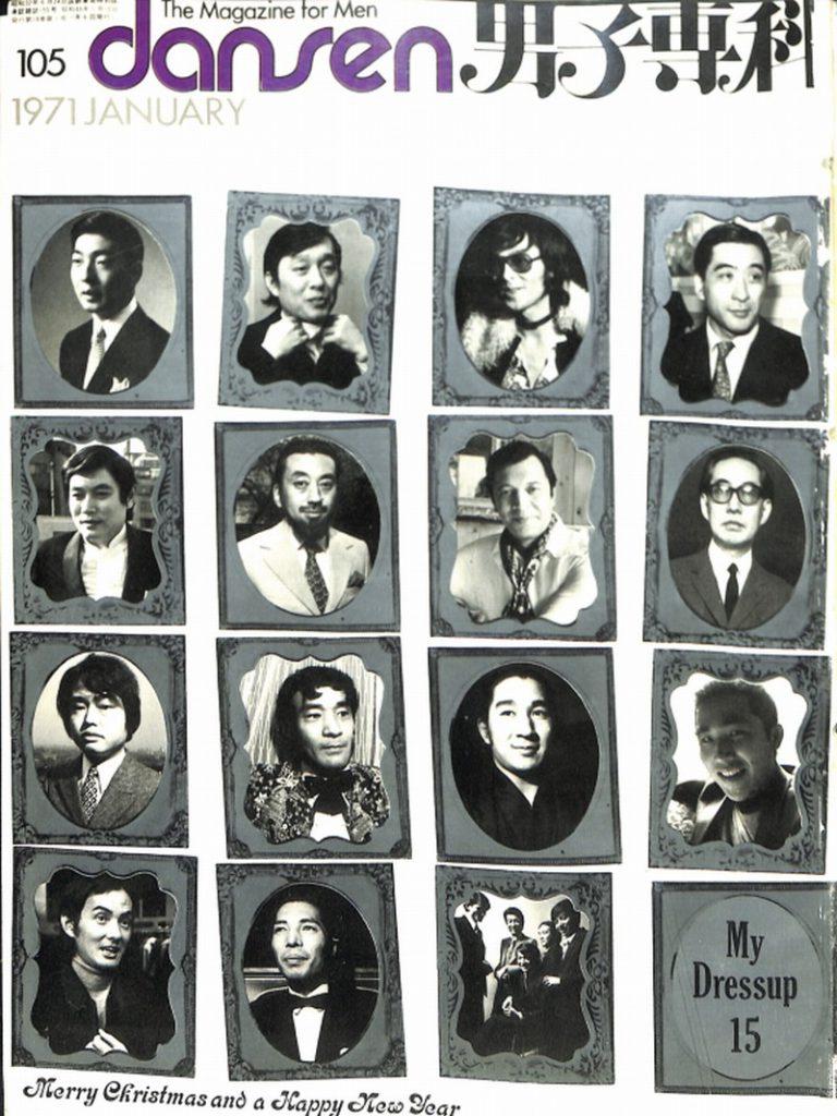 dansen 男子専科 January 1971 より