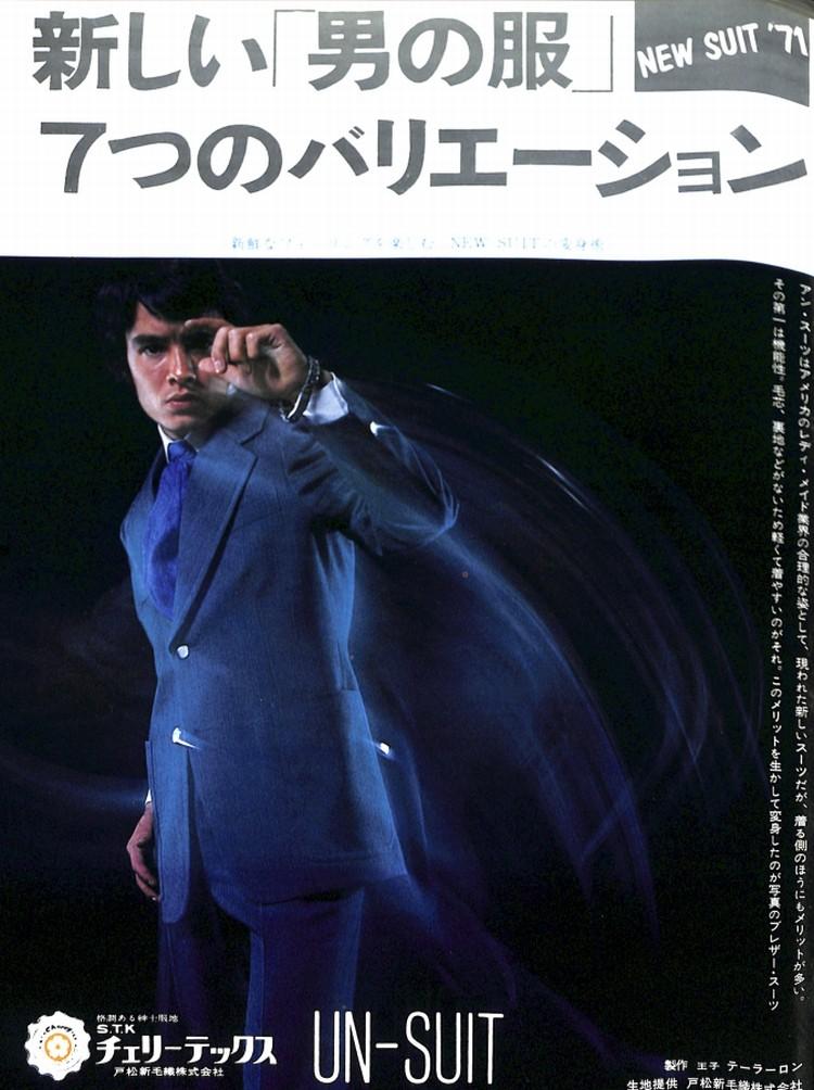 新しい「男の服」7つのバリエーション:UN-SUIT(アン・スーツはアメリカのレディー・メイド業界の合理的な姿)