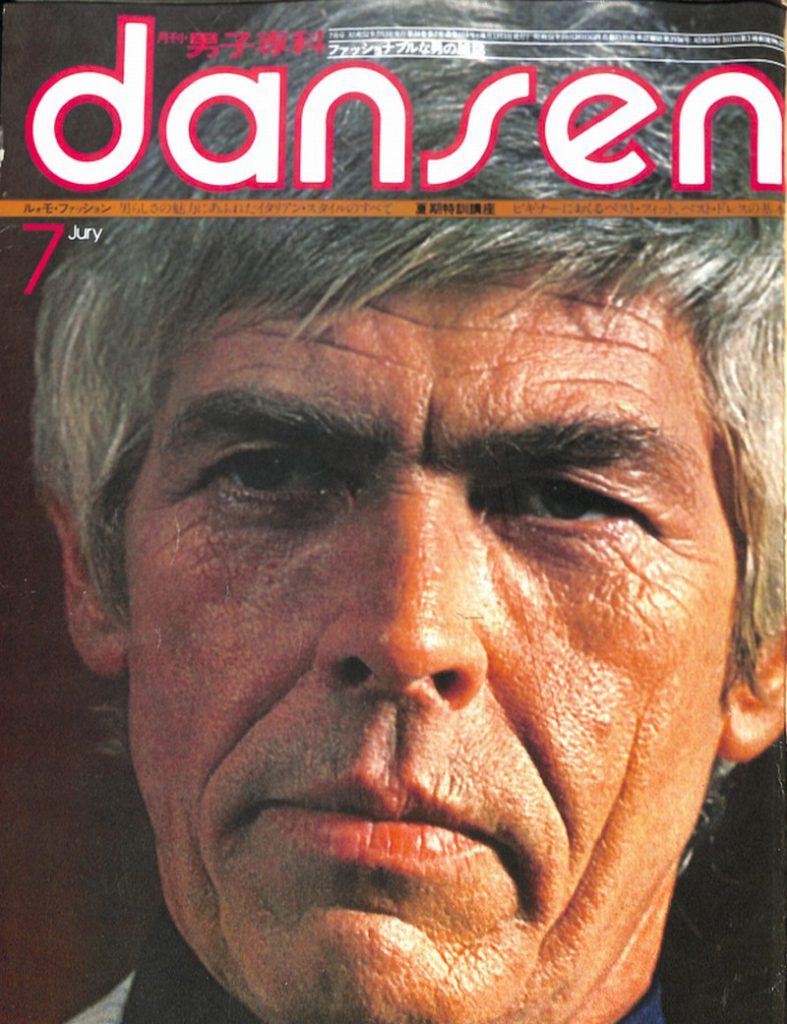 ジェームズ・コバーン:歯をむきだしてニヤリと笑うあのコバーン・スマイル・・・dansen 男子専科 Jury 1977 より