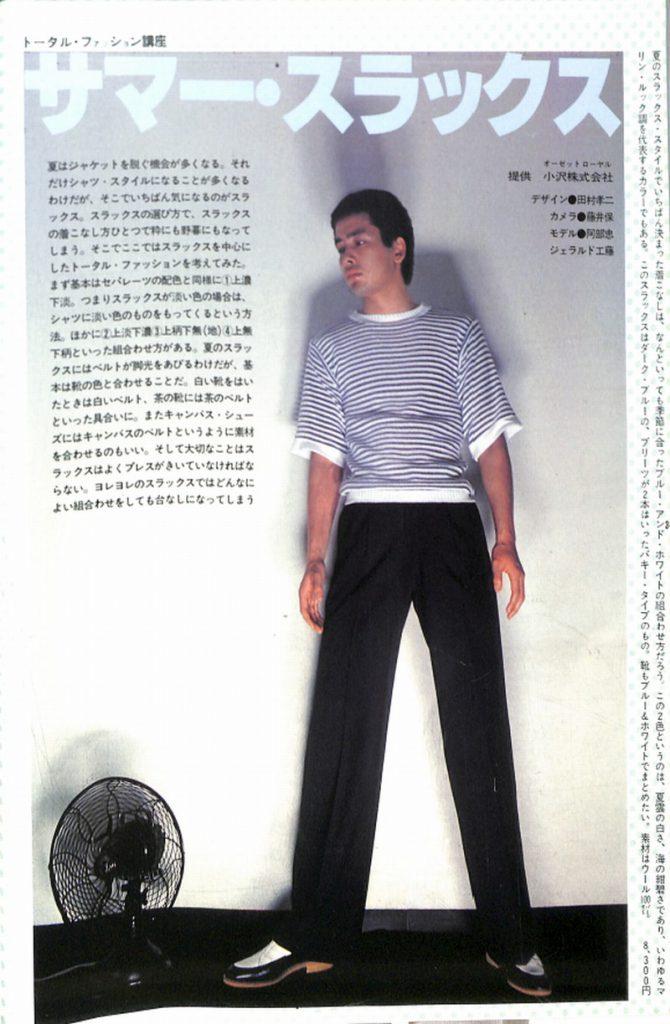 トータル・ファッション講座「サマー・スラックス」:スラックスを中心にしたトータル・ファッションを考えてみた・・・男子専科 Jury 1977 より