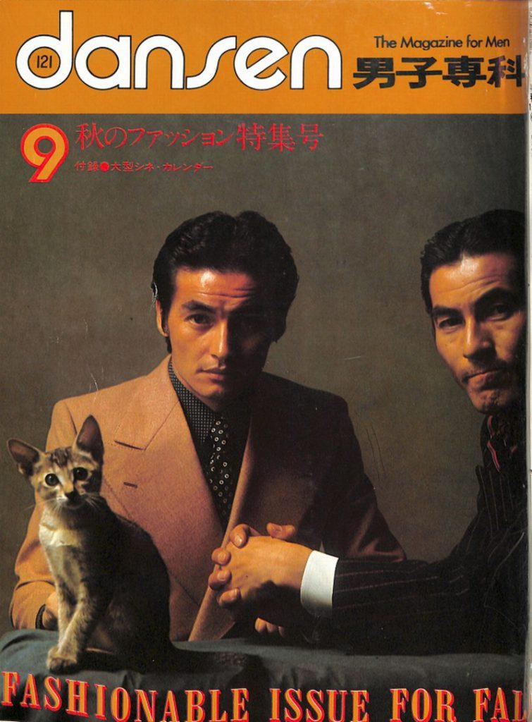男子専科 September 1973