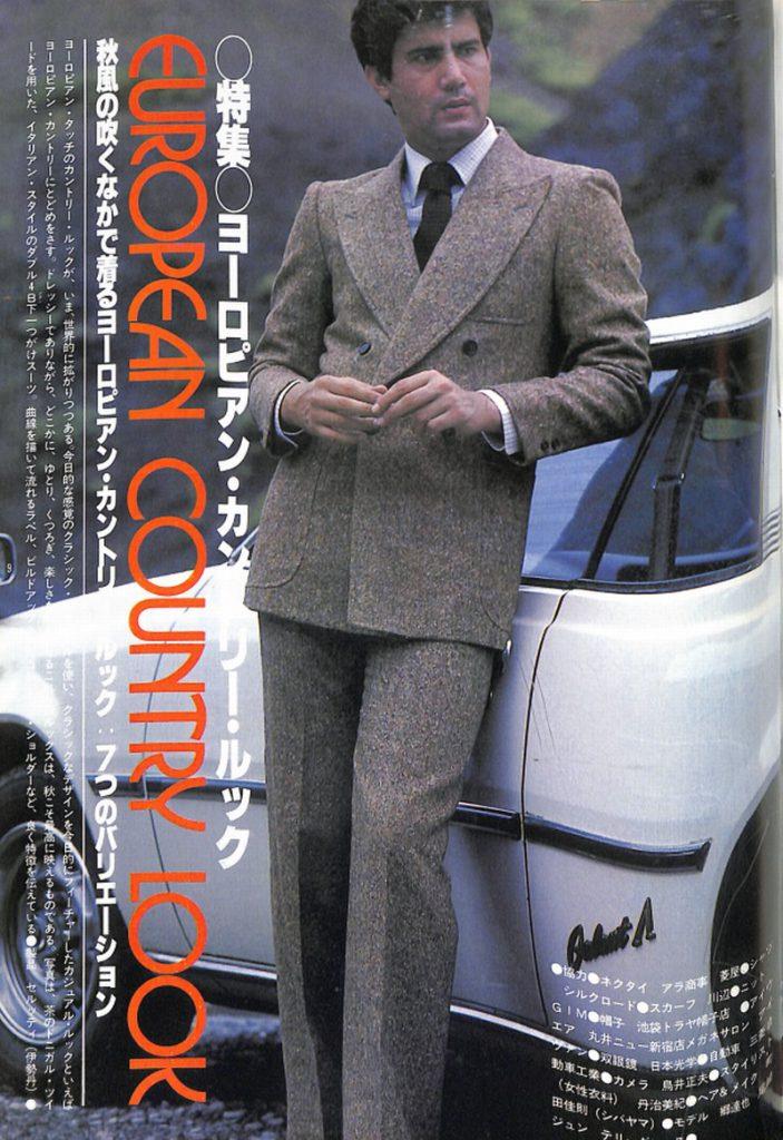 ヨーロピアン・カントリー・ルック:秋風の吹くなかで着るヨーロピアン・カントリー・ルック