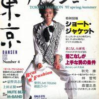 東京ファション(DANSEN EX Nunber 4)・・・1987年 spring/summer
