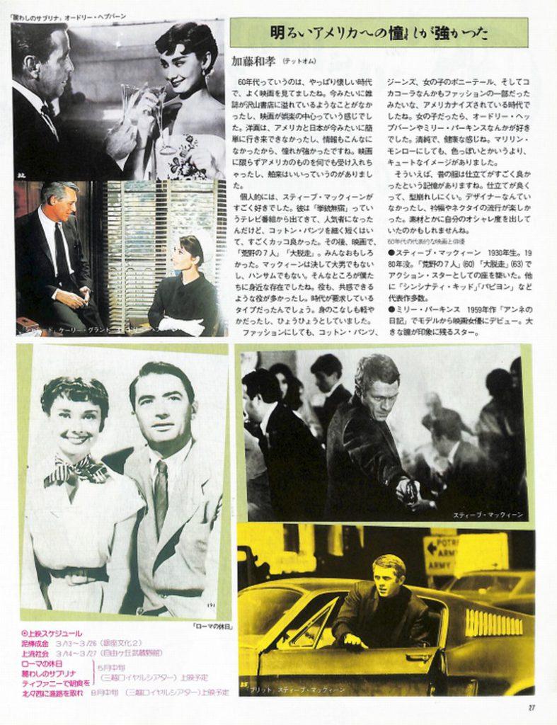 明るいアメリカへの憧れが強かった:東京ファション(DANSEN EX Nunber 4)・・・1987年 spring/summer