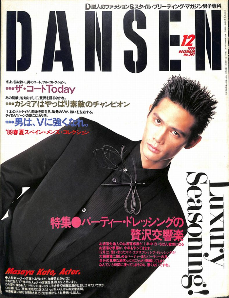 dansen 男子専科 December 1988
