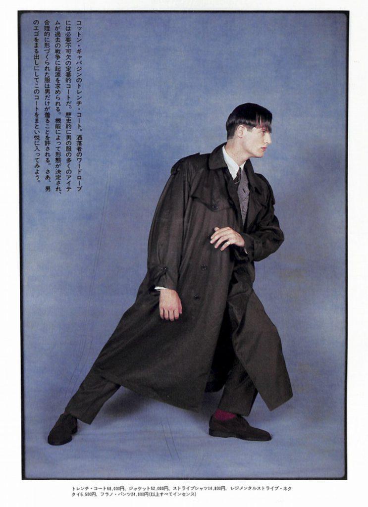 ナーシサスの憂い:エゴをまる出しにしてこのコートをまとい悦に入ってみよう