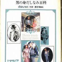 メンズモード事典 男の身だしなみ百科・・・dansen 別冊 男子専科(昭和51年4月25日 発行)