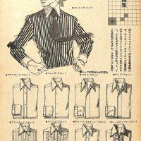 シャツの種類:メンズモード事典 男の身だしなみ百科